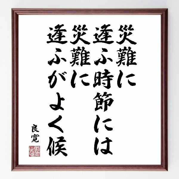偉人の言葉、名言、格言、座右の銘『『災難に逢ふ時節には、災難に逢ふがよく候』良寛
