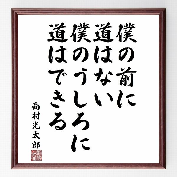 偉人の言葉、名言、格言、座右の銘『『僕の前に道はない、僕のうしろに道はできる』高村光太郎