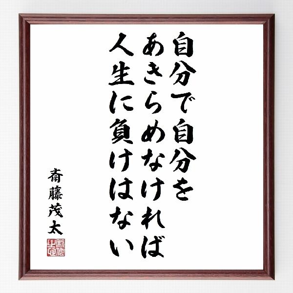 偉人の言葉、名言、格言、座右の銘『『自分で自分をあきらめなければ、人生に負けはない』斎藤茂太
