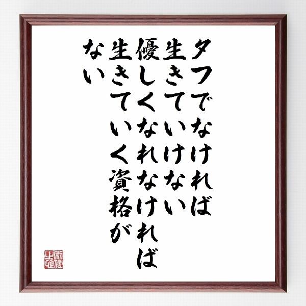 偉人の言葉、名言、格言、座右の銘『『タフでなければ生きていけない、優しくなれなければ生きていく資格がない』レイモンド・チャンドラー