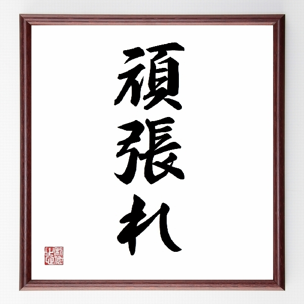 偉人の言葉、名言、格言、座右の銘『『頑張れ』