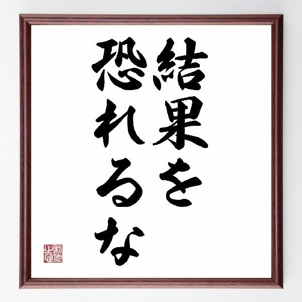 偉人の言葉、名言、格言、座右の銘『『結果を恐れるな』